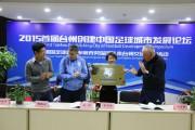 2015首届台州创建中国足球城市发展论坛 新闻发布会