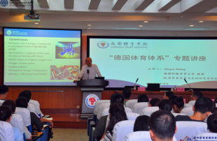 2018 IESF学院院长MITTAG教授 中国巡讲 成都体育学院