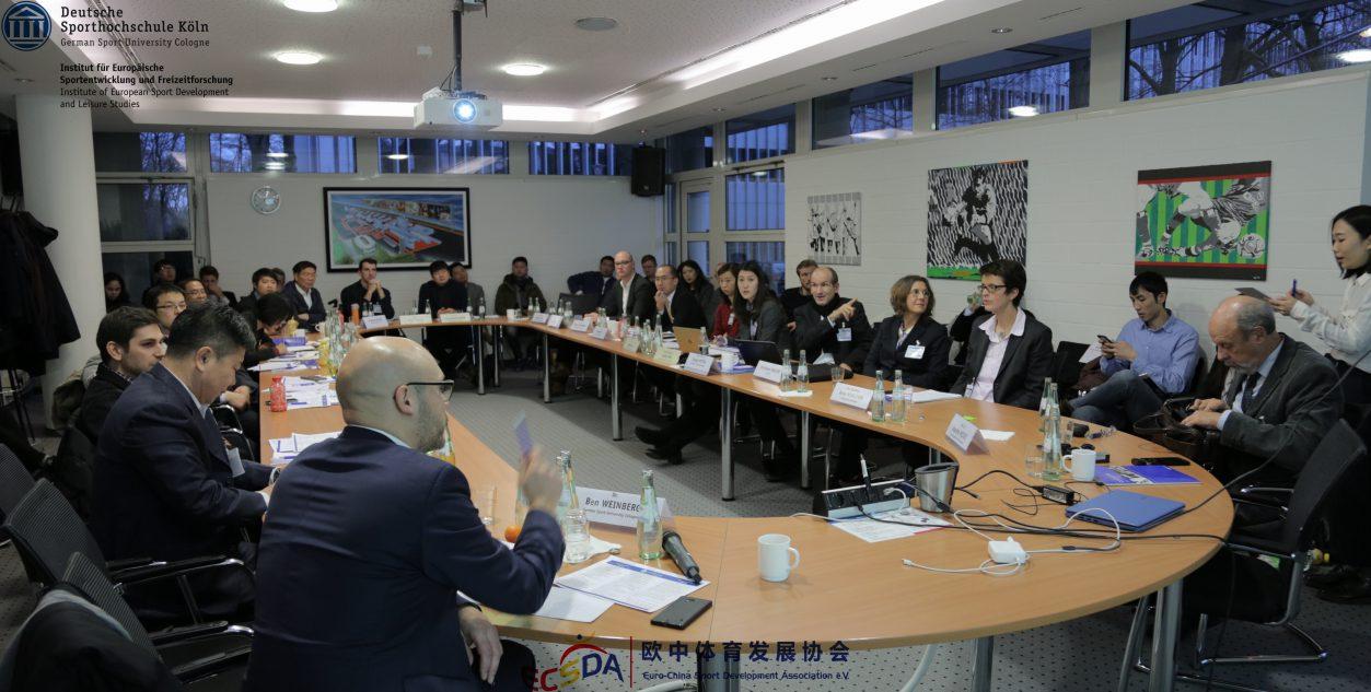 2017中德体育学术研讨会